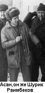Асан (Шурик) Раимбеков