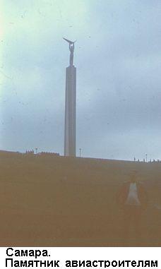 Самар. Памятник авиастроителям
