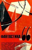 Фото: сборн.Фантастика-66, вып.2