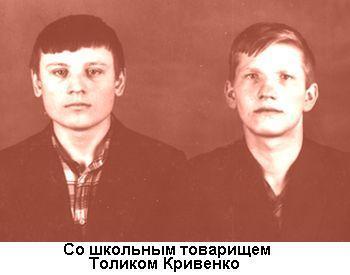 Толик Кривенко и я
