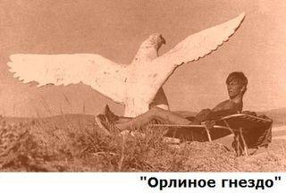 Фото Орлиное гнездо