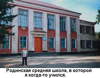 Родинская ср.школа