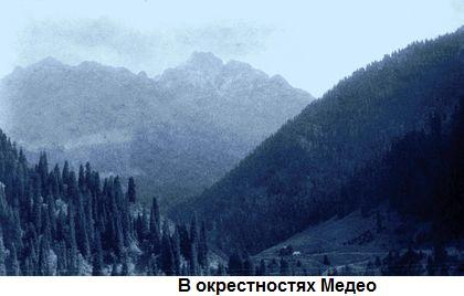 """""""Фото: Горы в окрестностях Медео"""