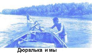 Фото: Мы и лодка