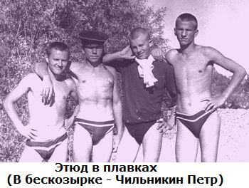 Фото: Мы в плавках