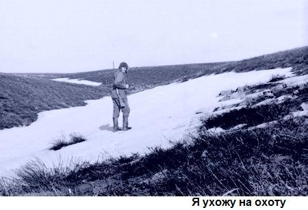 """""""Фото: На охоту"""""""