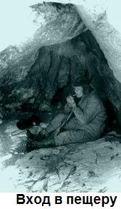 """""""Фото: Вход в пещеру"""""""