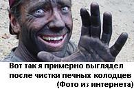 """""""Фото: испачканная рожа"""""""
