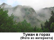 """""""Фото: Туман в горах"""""""
