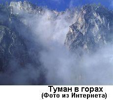 """""""Фото: Туман в горах. ф.2"""""""