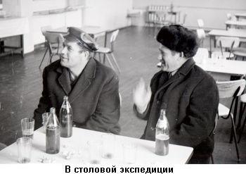 """""""Фото: В столовой экспедиции"""""""