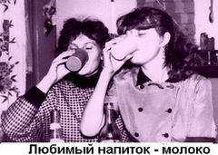 """""""Фото: пьём молоко"""""""