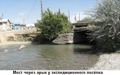 """""""Фото: Мост через арык у эксп.поселка"""""""