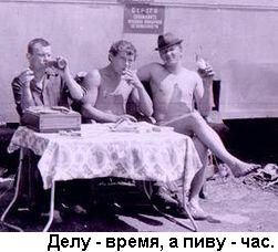 """Фото: Пьём  пиво"""