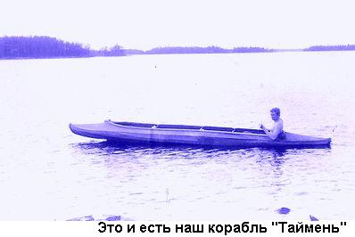 """Таймень"""