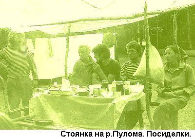 """""""Лагерь на Пуломе"""""""