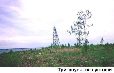 """Тригопункт и пустошь"""