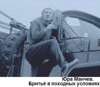 """Юра Манчев"""