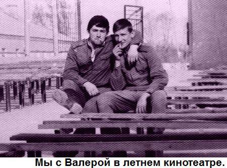 """""""Мы с Сакаевым Валерой"""""""