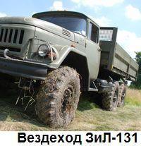 """""""фото: вездеход ЗиЛ-131"""""""