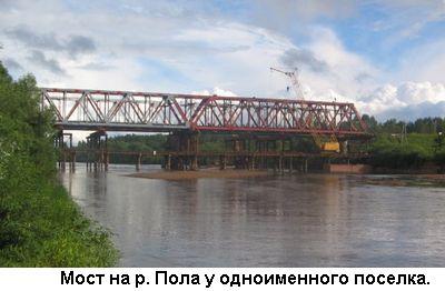 """""""Мост,р.Пола"""""""