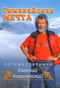 Суперобложка книги Ковалевского Е.