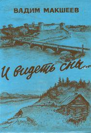 Обложка книги Макшеева В.