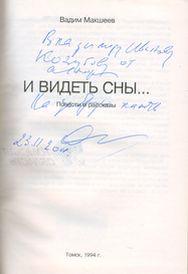 Автограф Макшеева В.
