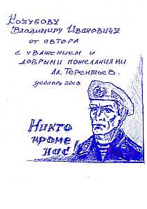 """""""Автограф-2"""