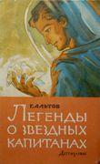 """книга Легенды о звезд. капитанах"""