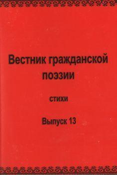 """Обложка Вестник 13"