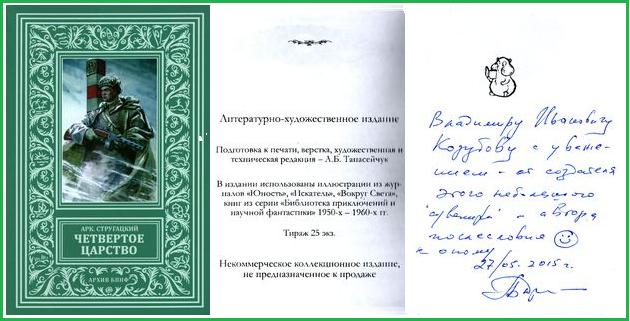 """Обложка книги Четвертое царство, автограф Танасейчука А"